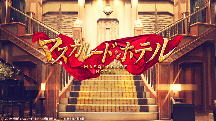 「マスカレード・ホテル」の画像検索結果