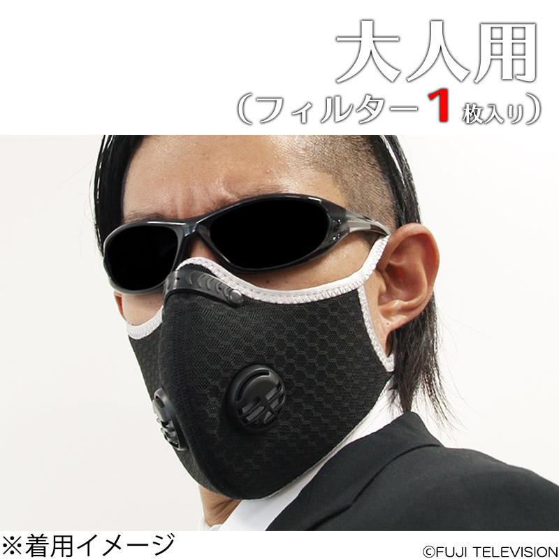 逃走中 ハンターマスク(大人用/フィルター1枚入り) 逃走中 ...
