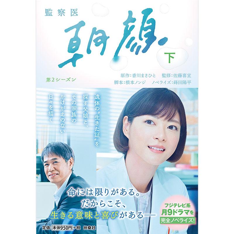 医 監察 監察医 朝顔:加藤柚凪が撮了「つぐみちゃんになれて、本当に良かった!」