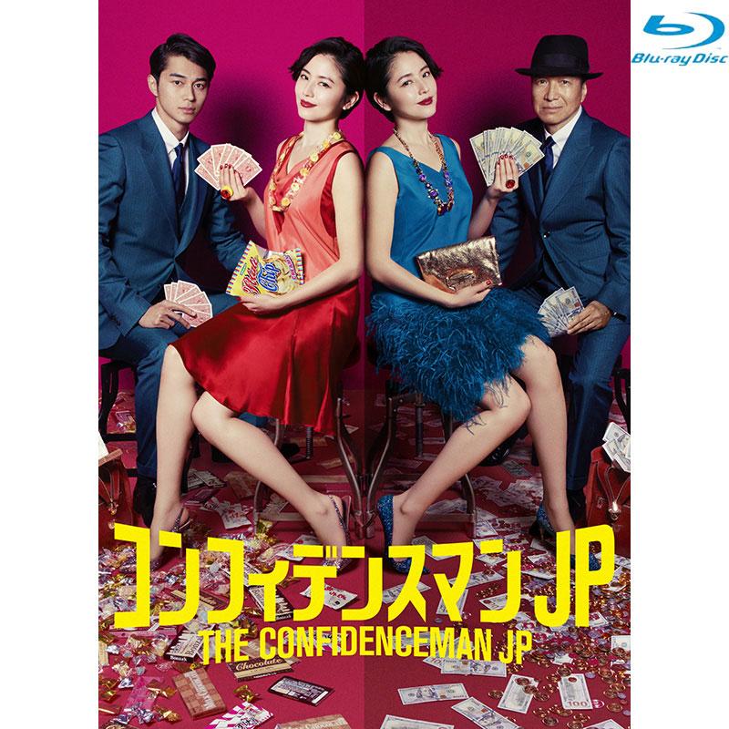 [Blu,ray]コンフィデンスマンJP Blu,ray BOX