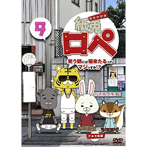 SALE】[DVD]紙兎ロペ 笑う朝には福来たるってマジっすか! ? 9 紙兎ロぺ ...